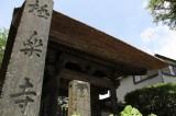 地名の由来にもなっている極楽寺は駅のすぐそば。