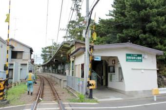江ノ電湘南海岸公園駅からすぐ。