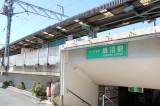 江ノ電鵠沼駅まで歩いて4分。